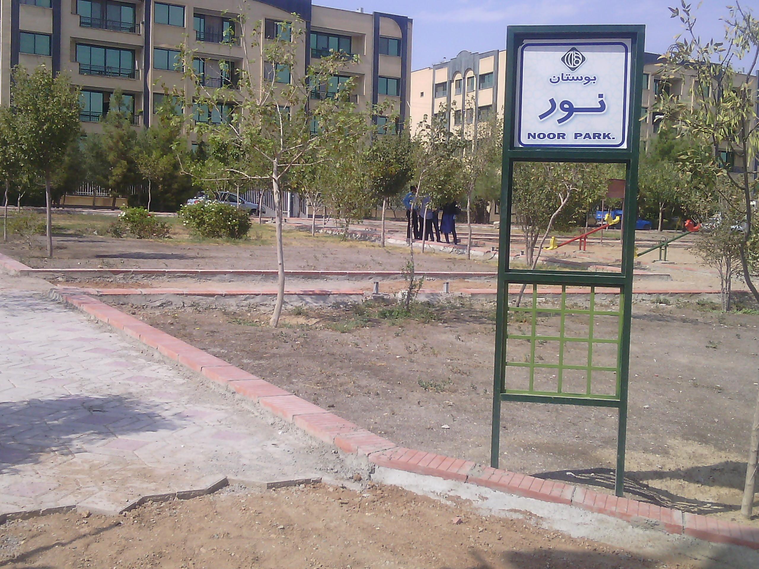 پارک نور سپاهان شهر